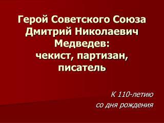 Герой Советского Союза Дмитрий Николаевич Медведев: чекист, партизан, писатель