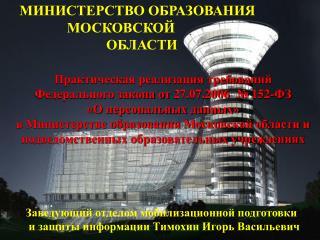 Заведующий отделом мобилизационной подготовки   и защиты информации Тимохин Игорь Васильевич