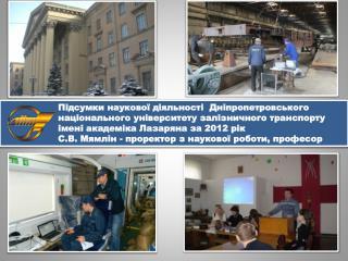 Науков і підрозділи університету