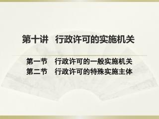 第十讲   行政许可的实施机关