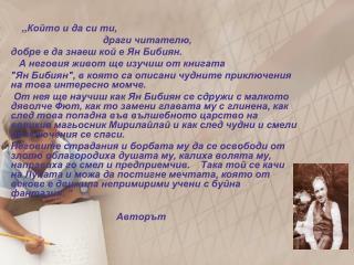 ,, Който и да си ти,  драги читателю,  добре e да знаеш кой е Ян Бибиян.