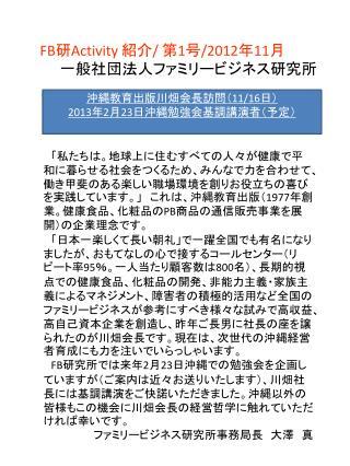 FB 研 Activity  紹介 /  第 1 号 /2012 年 11 月 一般社団法人ファミリービジネス研究所