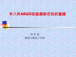 羊八井 ARGO 实验簇射芯位的重建