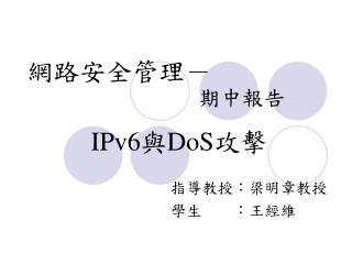 IPv6 與 DoS 攻擊