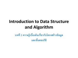 Introduction to Data Structure and Algorithm
