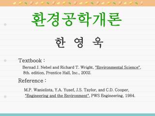 환경공학개론