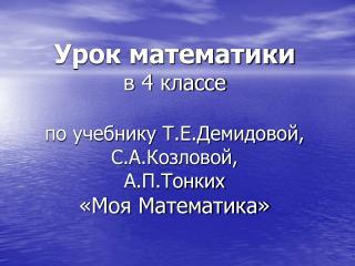Урок математики в 4 классе по учебнику Т.Е.Демидовой, С.А.Козловой, А.П.Тонких «Моя Математика»