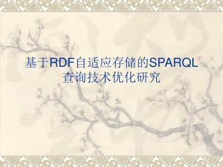 基于 RDF 自适应存储的 SPARQL 查询技术优化研究
