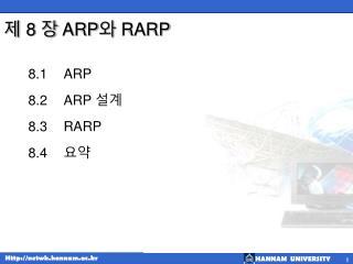 8.1 ARP 8.2 ARP  설계 8.3 RARP 8.4요약