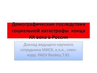 Демографические последствия социальной катастрофы  конца ХХ века в России