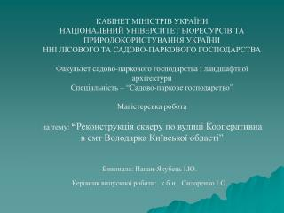Виконала: Пацан-Якубець І.Ю. Керівник випускної роботи: к.б.н. Сидоренко І.О.