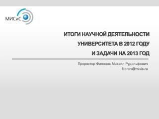 Итоги научной деятельности университета в 2012 году  и задачи на 2013 год