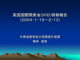 英国国際開発省 (DFID) 研修報告 (2004・1・19-2・13)