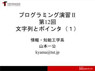 プログラミング演習 Ⅱ 第 12 回 文字列とポインタ(1)