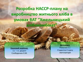 """Розробка  НАССР-плану  на виробництво житнього хліба в умовах ВАТ  """"Хмельницький хлібокомбінат"""""""