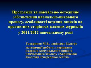 Татаринов М.В., завідувач Центру