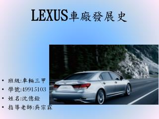LEXUS 車廠發展史