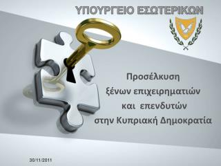 Προσέλκυση  ξένων επιχειρηματιών  και  επενδυτών  στην Κυπριακή Δημοκρατία