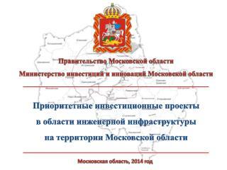 Правительство Московской области Министерство инвестиций и инноваций Московской области