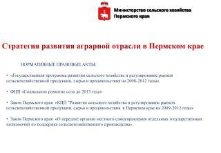 Стратегия развития аграрной отрасли в Пермском крае