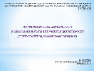 ВОСПИТАТЕЛЬ  ВТОРОЙ КВАЛИФИКАЦИОННОЙ КАТЕГОРИИ  ЖЕЛЕЗКИНА Н. В .