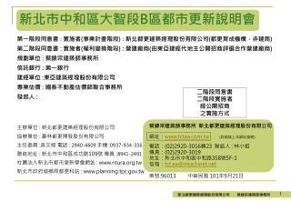 蔡錦宗建築師事務所  新北都更建築經理股份有限公司 網址: tctaa.tw ( 詳細請上本網站查閱 ) 電話: ( 02)2920-3016 轉 23   聯絡人  :  林小姐