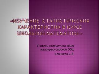 « Изучение   статистических характеристик в  курсе  школьной математики »