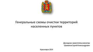 Генеральные схемы очистки территорий  населенных пунктов