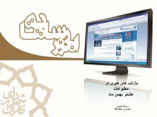 بازتاب های خبری در  مطبوعات هشتم  بهمن ماه