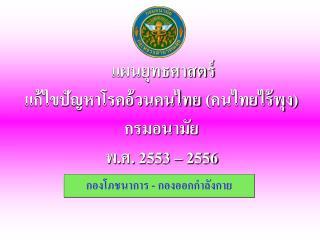 แผนยุทธศาสตร์ แก้ไขปัญหาโรคอ้วนคนไทย (คนไทยไร้พุง) กรมอนามัย   พ.ศ. 255 3  – 255 6