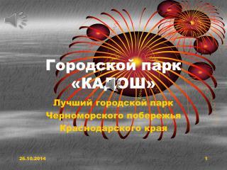 Городской парк «КАДОШ»