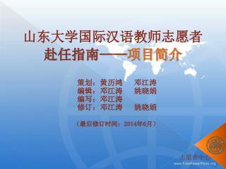 山东大学国际汉语教师志愿者 赴任指南 —— 项目简介