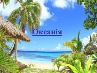 Океан і я