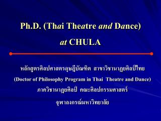 Ph.D. (Th a i The a tre  and  D a nce)  at  CHULA