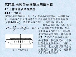 第四章 电容型传感器与测量电路
