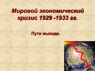 Мировой экономический кризис 1929 -1933 гг.