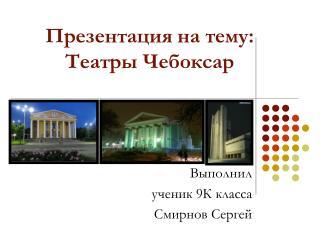 Презентация на тему: Театры Чебоксар