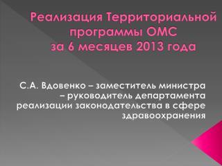 Реализация Территориальной программы ОМС  за 6 месяцев 2013 года