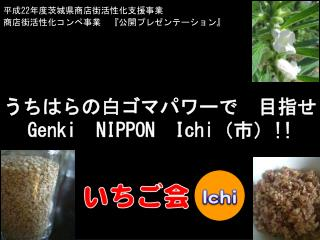 うちはらの白ゴマパワーで 目指せ  Genki NIPPON Ichi (市) !!