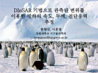 DInSAR  기법으로 관측된 변위를 이용한 빙하의 속도 ,  두께 ,  전단응력 추정