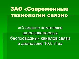ЗАО  « Современные технологии связи»
