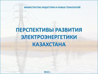ПЕРСПЕКТИВЫ РАЗВИТИЯ ЭЛЕКТРОЭНЕРГЕТИКИ  КАЗАХСТАНА