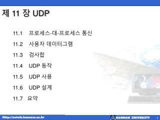 11.1  프로세스-대-프로세스 통신 11.2  사용자 데이터그램 11 .3검사합 11 .4 UDP  동작 11.5UDP  사용 11 .6 UDP  설계