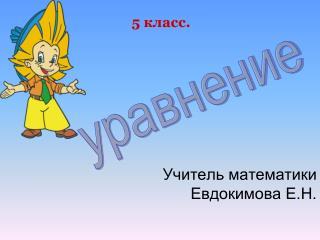 Учитель математики Евдокимова Е.Н.