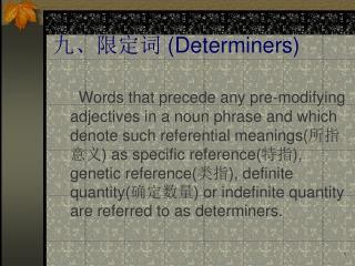 九、限定词 ( Determiners)