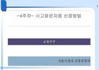 서울시립대 교통공학과
