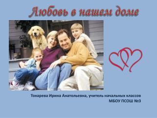 Токарева Ирина Анатольевна, учитель начальных классов  МБОУ ПСОШ №3