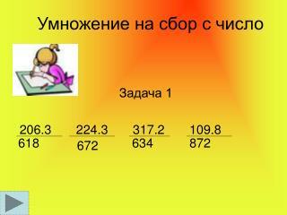 Умножение на сбор с число