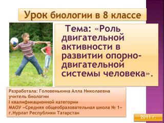 Тема:  « Роль двигательной активности в развитии опорно-двигательной системы человека ».