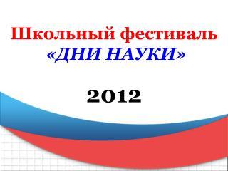 Школьный фестиваль «ДНИ НАУКИ»